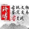 上海珍博_上海珍博_宋代瓷器多少钱