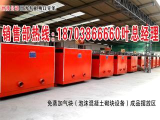 专业生产加气砖设备,加气砖设备,性能稳定