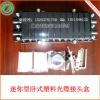厂家批发接续盒 小型塑料接头盒 24芯卧式