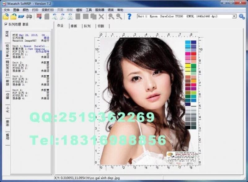 Wasatch SoftRIP7.2黄金中文版批发