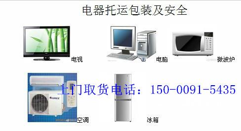 上海中通到北京办公室搬迁/家具托运150-0091-5435