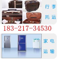 上海闵行区圆通快递行李电脑托运长途搬家18321734530