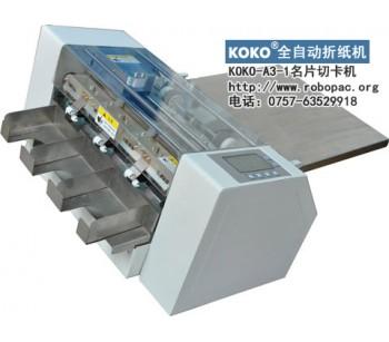 切卡均匀:佛山罗博派克KOKO-A3-1名片切卡机
