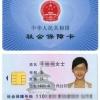 深圳社保卡如何取现金13006668196王生