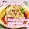 最攒劲新疆椒麻鸡 大盘鸡的配料 盐焗鸡技术哪里教的好
