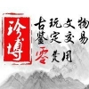 现金收购高古瓷器|元代瓷器多少钱|上海珍博