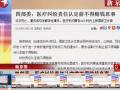 全球TV:四部委 医疗纠纷责任认定前不得赔钱息事 东方大头条 (7396播放)