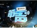 全球TV:财经郎眼 2016:聚焦人工智能 160404 (5424播放)