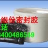 双组份聚硫密封膏两个组份按给定的比例混合