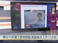 全球TV:广州日报佛山14岁童工梦中猝死 死前每天工作11小时 (5305播放)