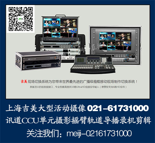 上海吉美展会摄影展会摄像,游戏展车展婚博会美博会摄影