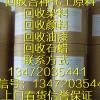 河南回收油漆13472035441