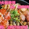 专业传授海鲜火锅做法配方 绵阳海鲜火锅技术加盟