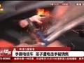 全球TV:重磅!孩子手摸电动车 不幸漏电被烧焦 (5370播放)