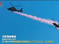 全球TV :我军直升机装备量还太少 (5099播放)
