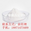 烯效唑  厂家供应兽药价格、功效、用途