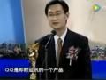 全球TV:珍贵视频 12年前马化腾向海尔总裁张瑞敏 (9478播放)