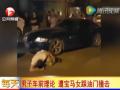 全球TV:男子车前理论 遭宝马女踩油门撞击 (5030播放)