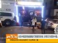 全球TV:中国游客被曝殴打韩餐馆老板 涉事双方都是 (4830播放)