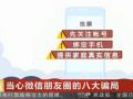 全球TV:央视曝光 朋友圈八大骗局 请慎重 (5085播放)