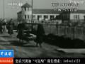 中国感恩:约翰 马吉!日本罪行 美国人拍下曰本人强奸中国妇女 (5101播放)