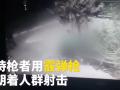 全球卫视:监拍潮州一夜总会发生枪击案 狂徒持枪街头射伤 (4841播放)