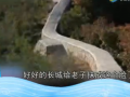 """全球卫视:震惊!秦始皇""""复活""""吐槽野长城【囧闻一箩筐】 (15640播放)"""