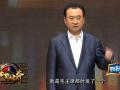 全球卫视:王健林 坚持是一种信念 全球资源网诉说永恒! (14374播放)