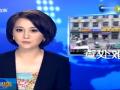 全球卫视:山东超市店主!设局碰瓷索钱讹人终于被曝光! 都来看看 (4772播放)