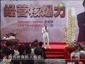 全球卫视:俞凌雄 立志改变家族的命运 他成功了 全球资源网祝福 (4883播放)