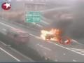 全球卫视:高速车祸(教育)仅仅3秒,一车人被火烧没了 (4966播放)