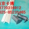供应铝拉手,铝合金拉手,塑料配件-13770316912