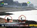全球卫视:特别关注!公祭日前在南京耍武士刀 称历史关我们何事 (7450播放)