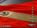 全球卫视:内蒙古农民挖到成吉思汗圣旨金牌 误当成废铁搁 (5697播放)