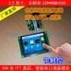 4.3寸TFT彩屏液晶显示模块带驱动板串口工业级