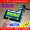 5.0寸TFT液晶显示模块 彩色模块 TFT彩屏
