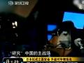 全球卫视:日本数万台挖掘机出口中国 内部秘装GPS (5380播放)