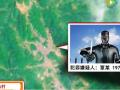 全球卫视:广西11幼儿被砍伤案告破 嫌犯不满同村人 (7294播放)