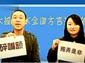 全球卫视:大连话PK辽宁各方言 壮哉我大东北 (17506????