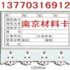 A型磁性货架卡,磁性库位卡--13770316912