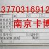 供应材料卡、物资标牌、磁性标签卡、标牌13770316912