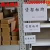 供应PVC货架分区牌,货架标牌13770316912