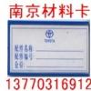 磁性标签卡、磁性库位卡-13770316912