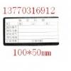 仓库标牌、磁性库位卡-13770316912
