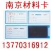 供应汽车零配件卡,磁性车位卡13770316912