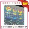 海豚激光镭射防伪标签 激光普通防伪标 广州防伪标识