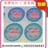UV防伪标签 银方格镭射不干胶材料 镭射膜不干胶