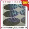 镭射易碎防伪标签 光刻镭射标签 电子产品防伪标签
