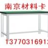 工作桌面板,复合面板、防火板面板,层压板面板,防静电面板