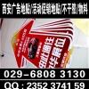 西安广告贴纸029-68083130折叠桌 海报彩页标语印刷